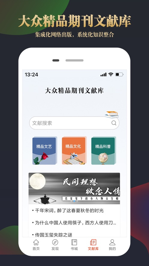 CNKI知網文化app官方下載圖3: