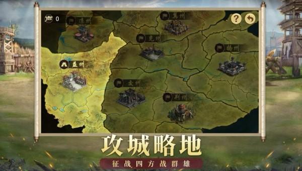 權謀三國誌策略版官方網站手機版圖3:
