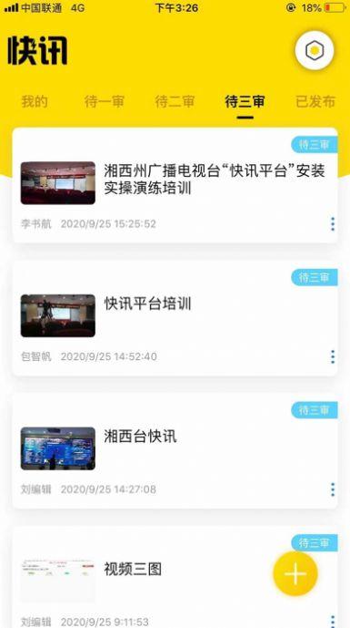 鼎太快訊app軟件下載圖1: