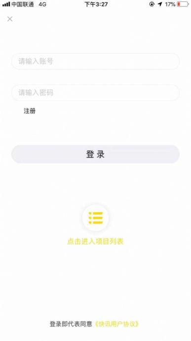 鼎太快訊app軟件下載圖2: