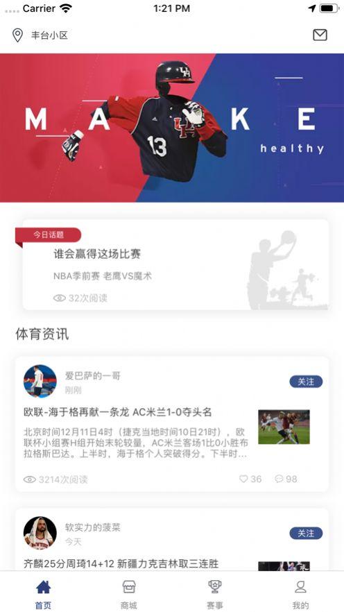 酷奇體育app官方下載安裝圖1: