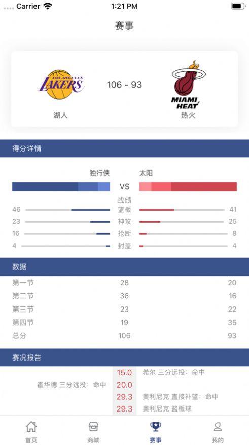 酷奇体育app官方下载安装图2: