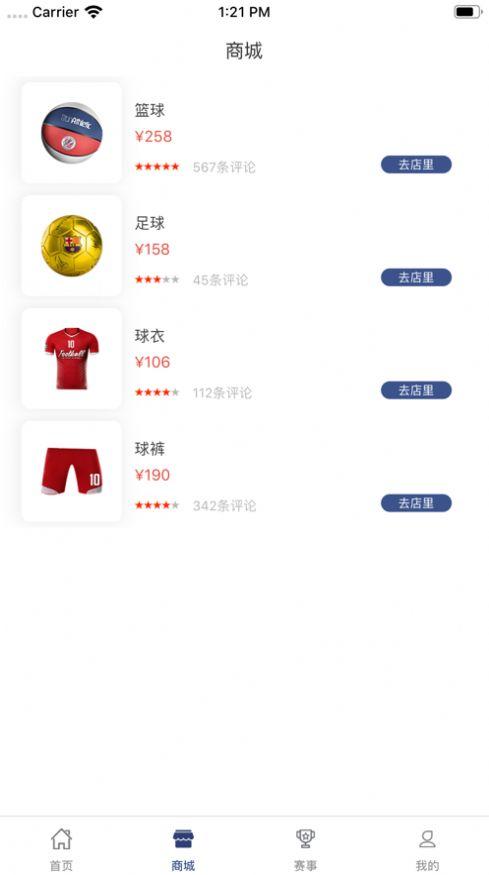 酷奇體育app官方下載安裝圖3: