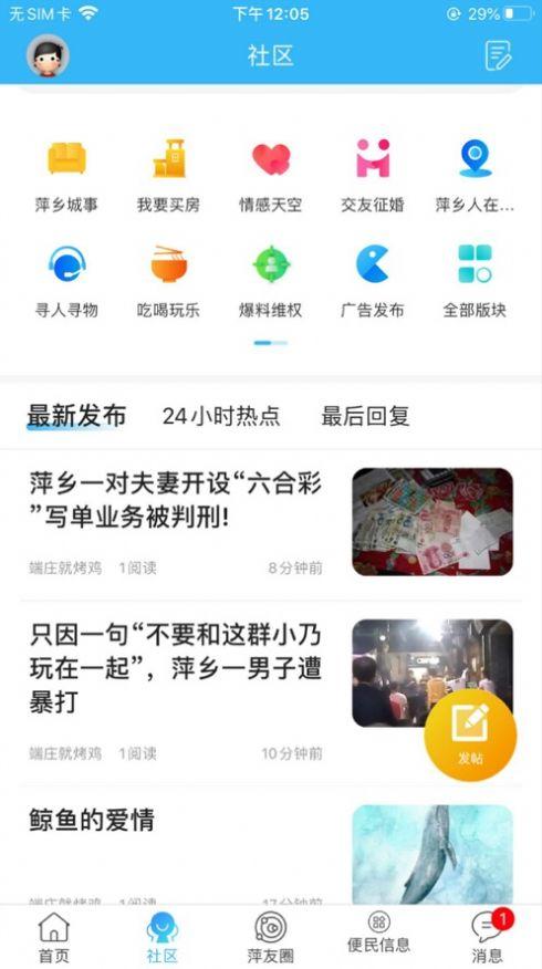 萍都網官網app下載圖3: