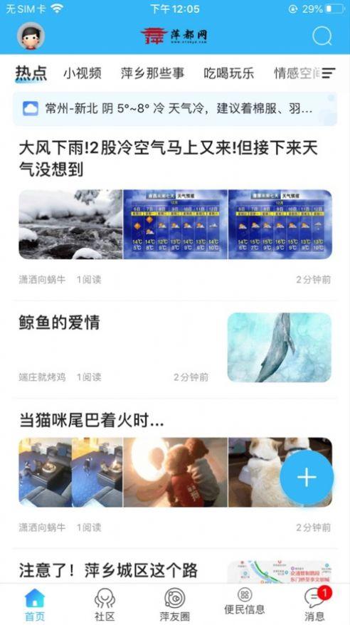 萍都網官網app下載圖2: