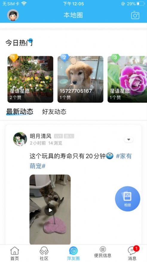 萍都網官網app下載圖1: