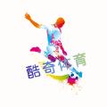 酷奇体育app官方下载安装 v1.0