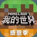 我的世界鋼鐵傀儡官方最新版遊戲下載 v1.20.5.109731