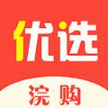 浣购优选安卓版app下载 v1.1.8