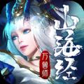 山海经万兽师手游官网正式版 v1.2.0