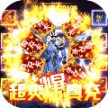 狂斩圣剑手游官方版 v1.0