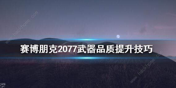 赛博朋克2077武器品质怎么升级 武器品质升级方法[视频][多图]图片1