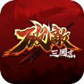 破敌三国志手游官网安卓版 v2.0