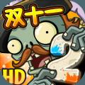 植物大战僵尸狼版支线2下载破解版 v2.5.2