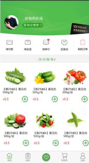 水果批發商城app最新版軟件圖3: