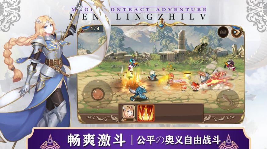 萌灵之旅游戏官方版图2:
