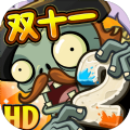 植物大战僵尸2破解版下载无限钻石植物全5阶 v2.5.7