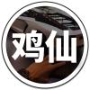 鸡仙吃鸡视角超广视角助手软件 v2.0
