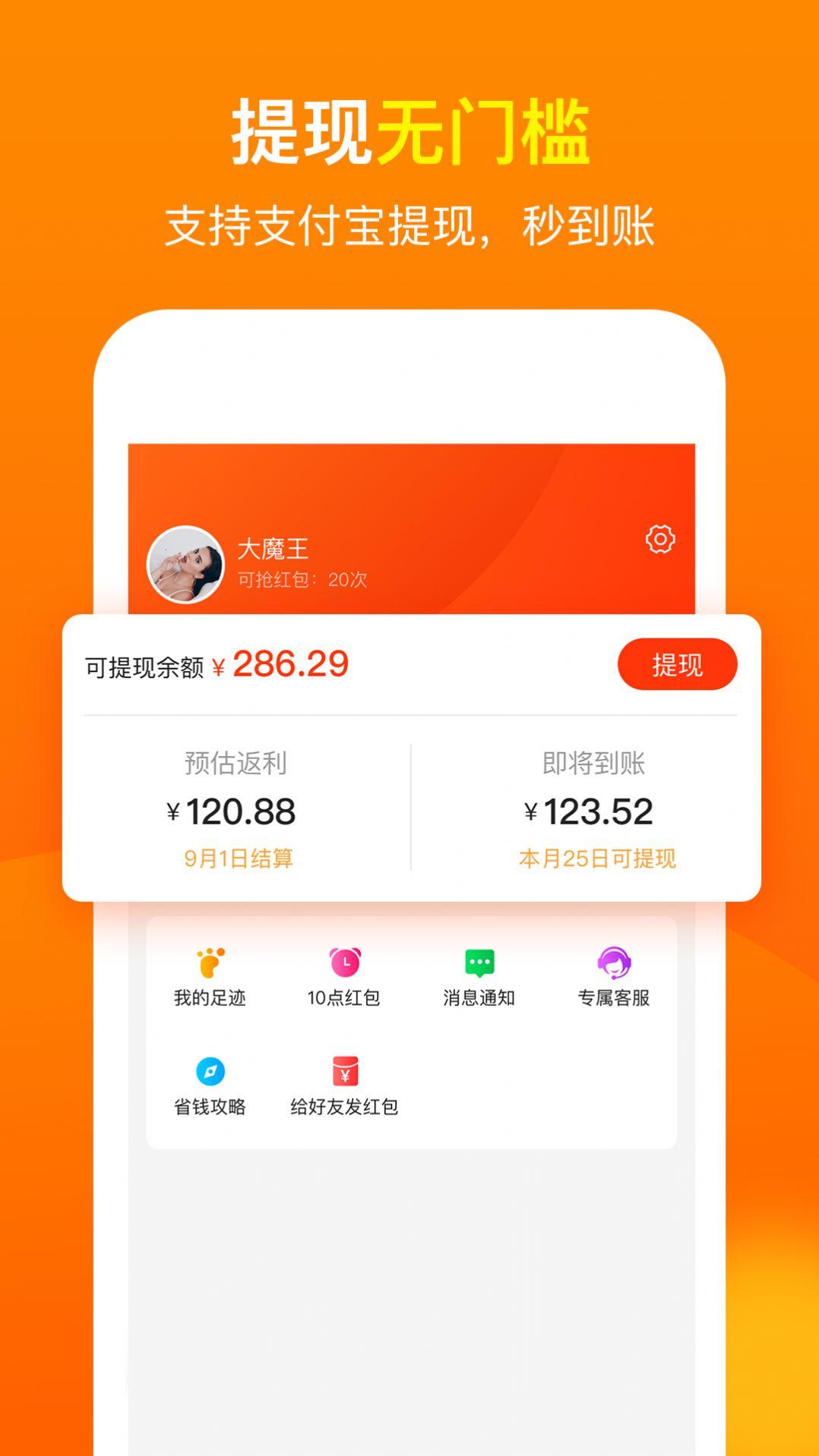 桃豆省錢安卓版軟件app下載圖1: