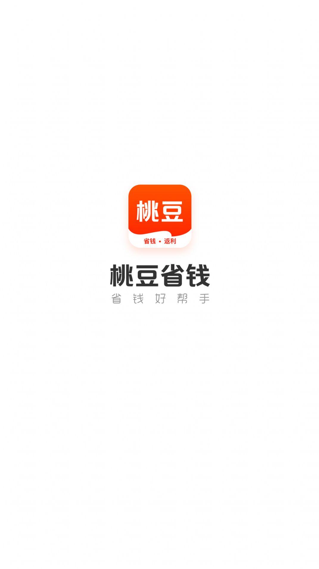 桃豆省錢安卓版軟件app下載圖片1