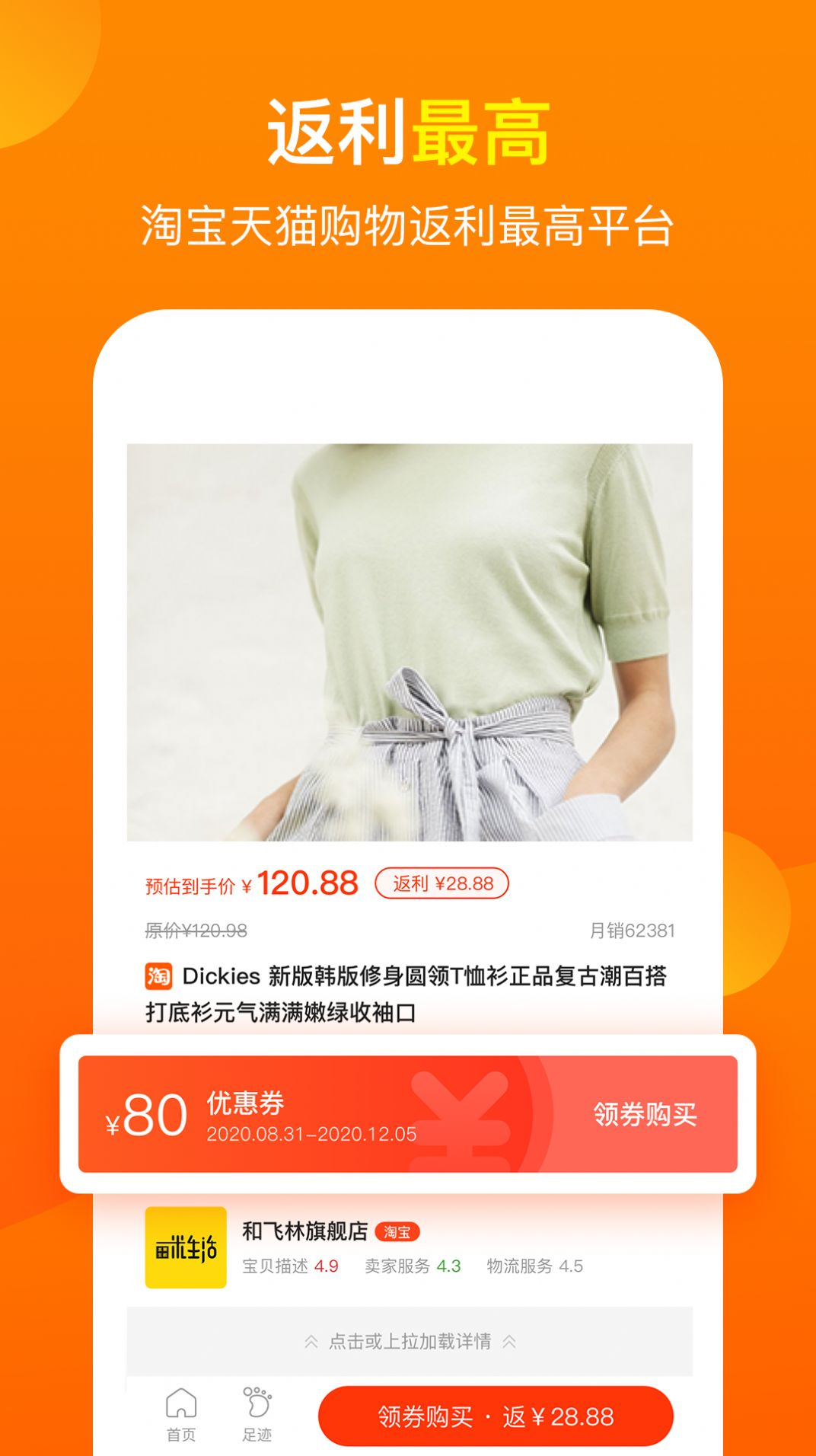 桃豆省錢安卓版軟件app下載圖2: