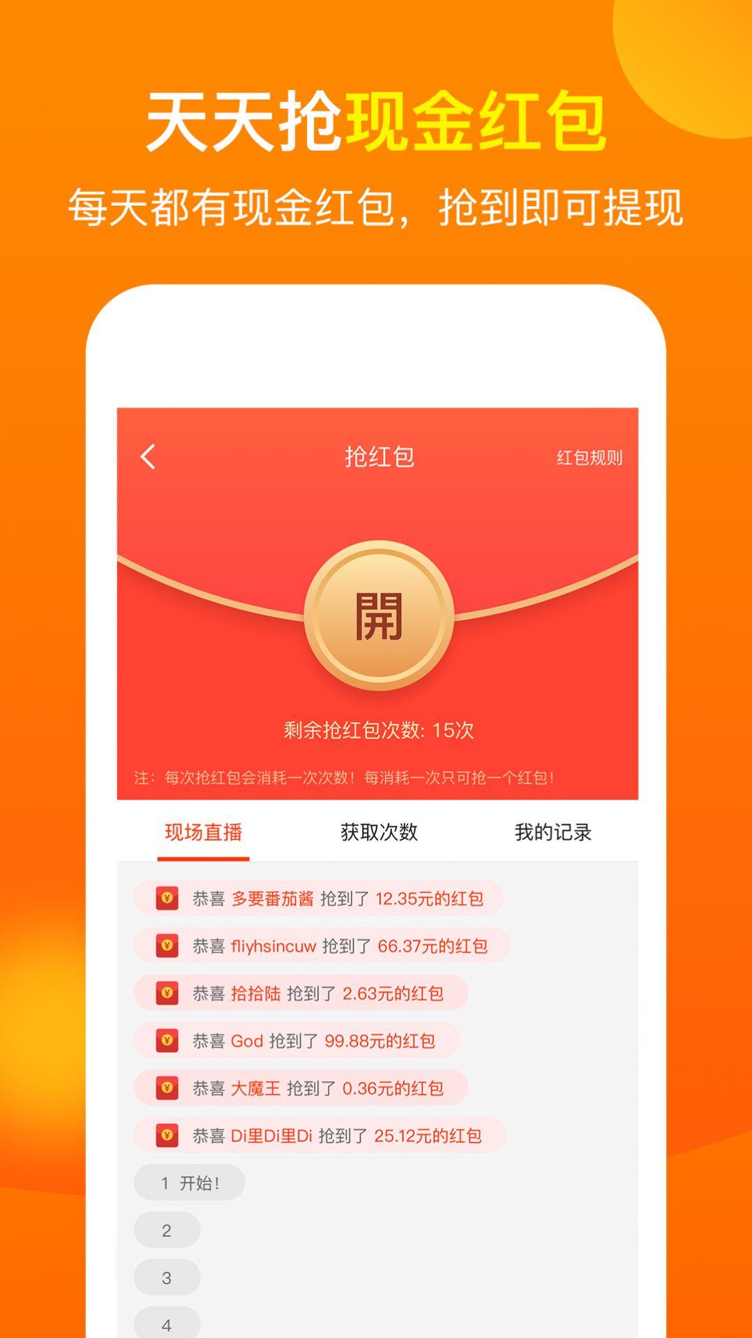 桃豆省錢安卓版軟件app下載圖3: