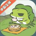 旅行青蛙中国之旅无限奖券免费内购版下载 v1.0.3