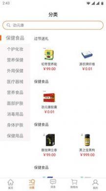 勁元堂最新版app軟件下載圖片1