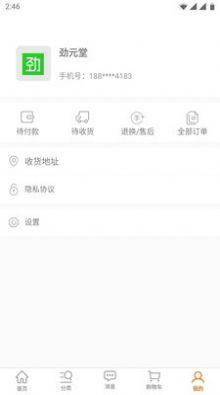 勁元堂最新版app軟件下載圖3: