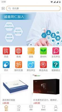 勁元堂最新版app軟件下載圖2: