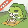 旅行青蛙中国之旅礼包码兑换码免费版 v1.0.3