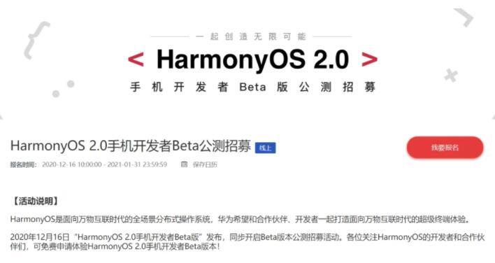华为鸿蒙2.0系统稳定版下载 华为鸿蒙系统有什么优点[多图]