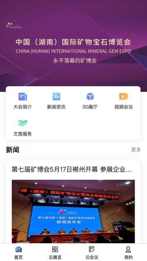 矿博云app下载公众号图片1