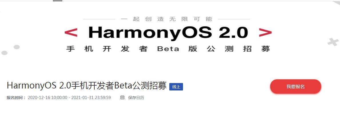 华为鸿蒙2.0手机开发者Beta公测招募 HarmonyOS 2.0手机开发者Beta公测招募地址[多图]
