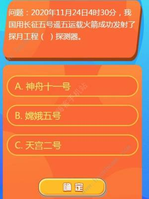 红领巾爱学习第一季13期题目和答案大全 第一季十三期答案完整版图片1