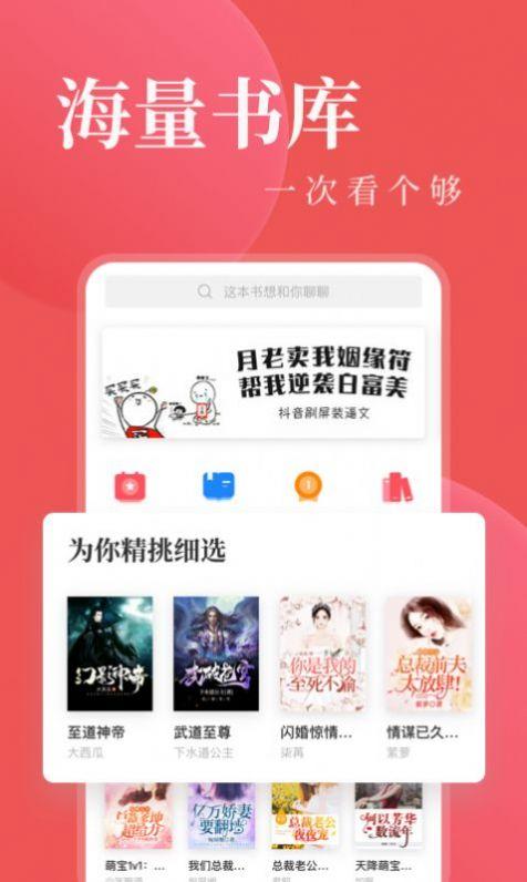 奇奇小說最新免費app下載圖2: