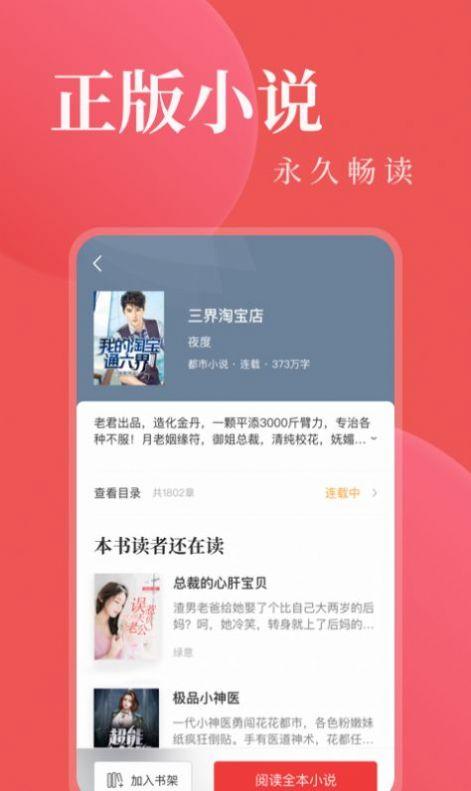 奇奇小說最新免費app下載圖片1
