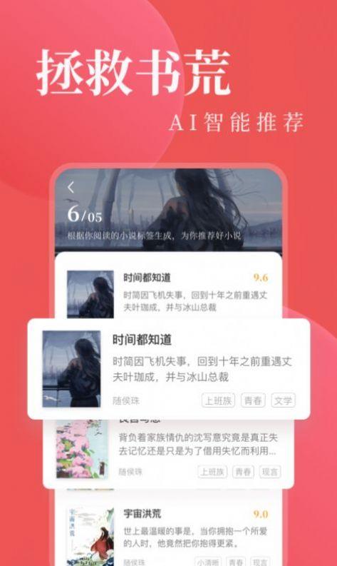 奇奇小說最新免費app下載圖1: