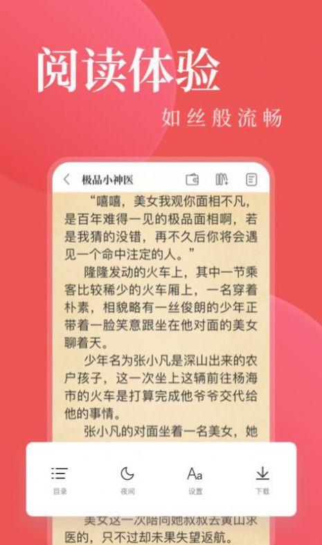 奇奇小說最新免費app下載圖3: