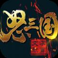 三国风云手机版游戏最新版 1.0