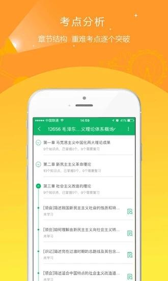 知友課程app下載圖1: