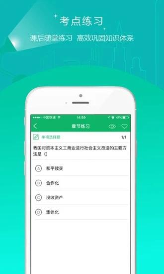 知友課程app下載圖3: