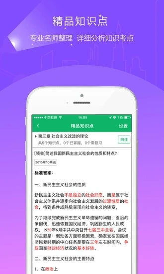 知友課程app下載圖2: