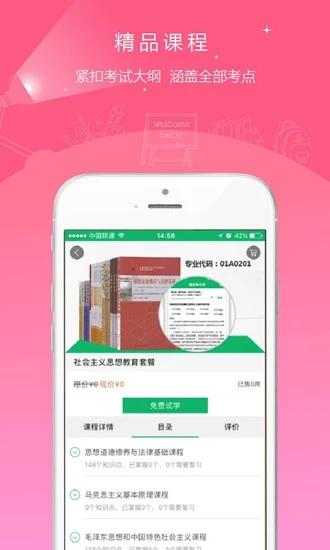 知友課程app下載圖片1