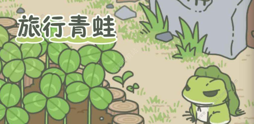 旅行青蛙中国之旅打不开解决办法 12.18官方补偿公告[视频][多图]图片2