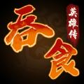 吞食英雄传激活码最新版游戏 v1.0