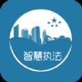 智慧执行 法院版app下载最新苹果版 v1.118