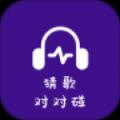 猜歌對對碰遊戲官方版 v1.0.0