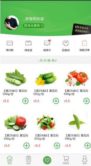 生鮮預訂商城app下載官方版圖1: