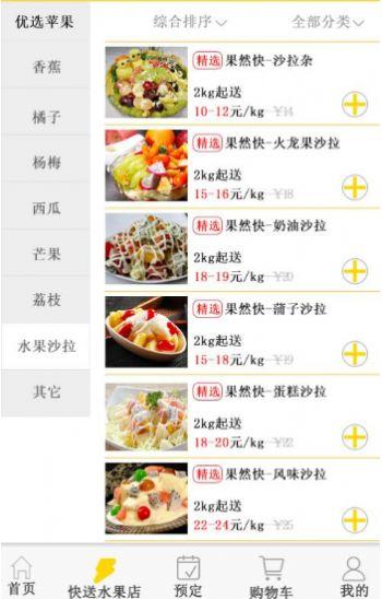 萝卜茄子丝瓜荔枝黄瓜草莓ios苹果版app下载图3: